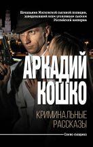 Кошко Аркадий - Криминальные рассказы' обложка книги