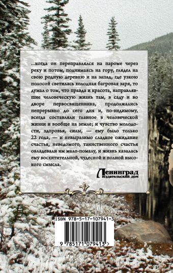 Святая простота Антон Чехов