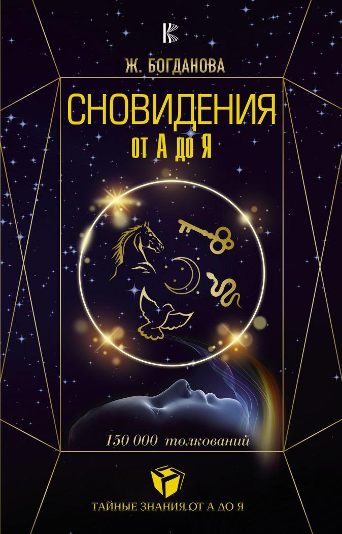 Сновидения от А до Я. 150000 толкований Богданова Жанна