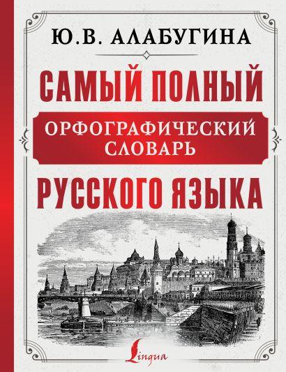 Самый полный орфографический словарь русского языка - фото 1