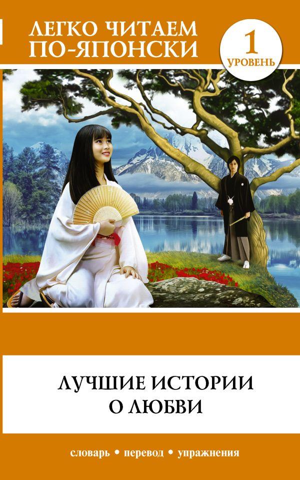современные книги о любви читать