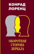 Лоренц К. - Оборотная сторона зеркала. Восемь смертных грехов цивилизованного человечества.' обложка книги