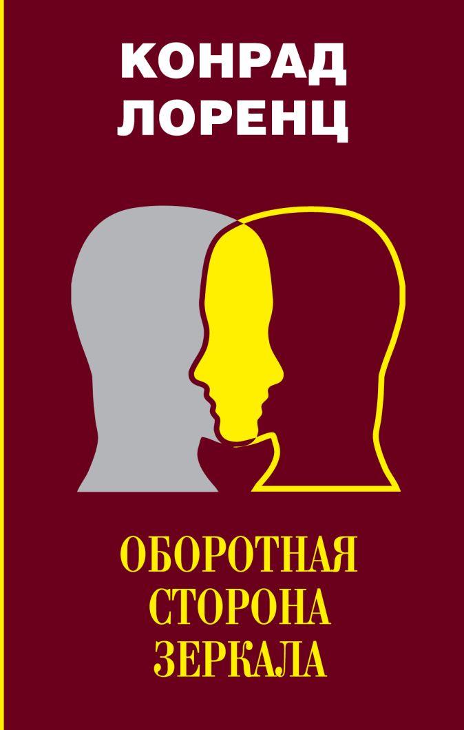 Конрад Лоренц - Оборотная сторона зеркала. Восемь смертных грехов цивилизованного человечества обложка книги