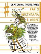 Екатерина Поспелова - Как я выступала в опере' обложка книги