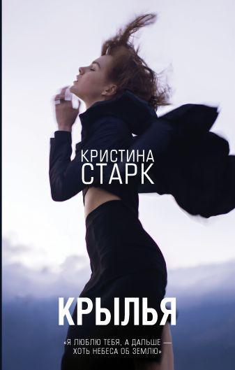 Кристина Старк - Крылья обложка книги