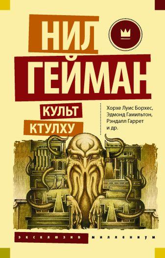 Нил Гейман - Культ Ктулху обложка книги