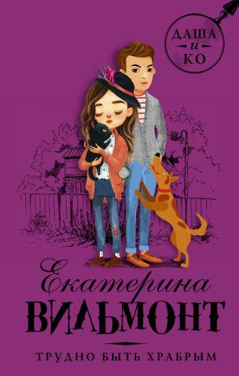 Екатерина Вильмонт - Трудно быть храбрым обложка книги