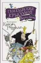 Расселл Брэнд - Гамельнский крысолов' обложка книги