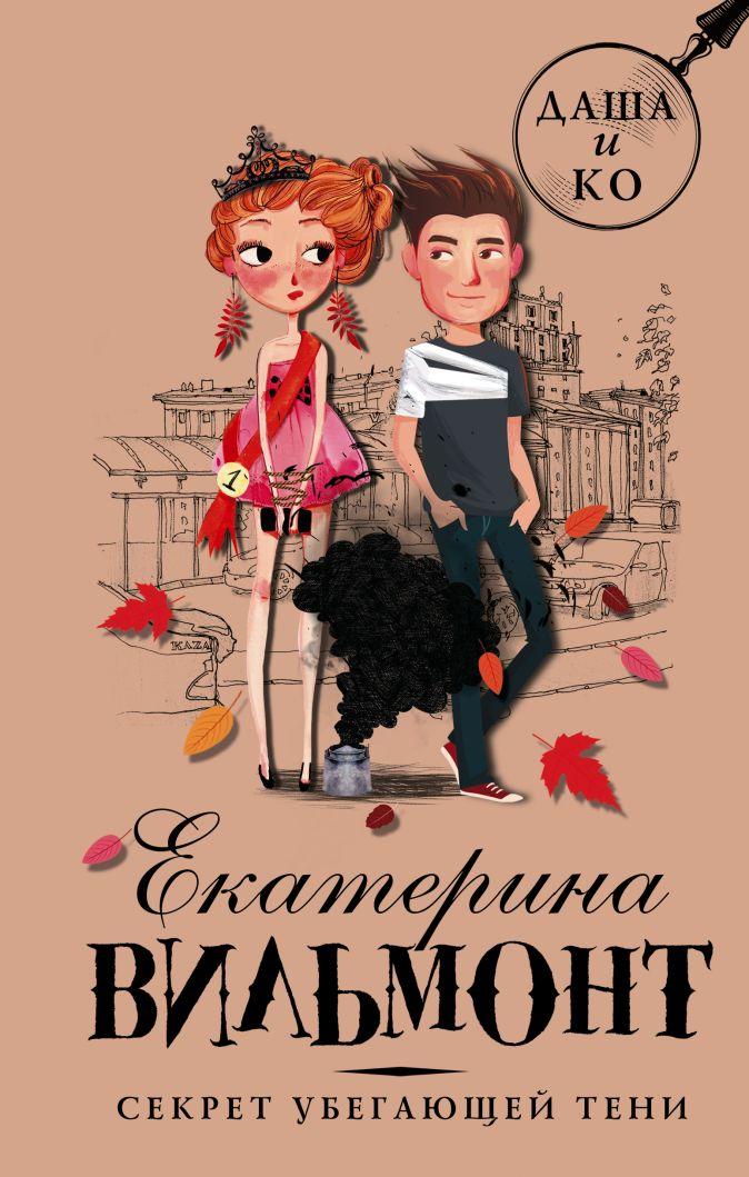 Секрет убегающей тени Екатерина Вильмонт