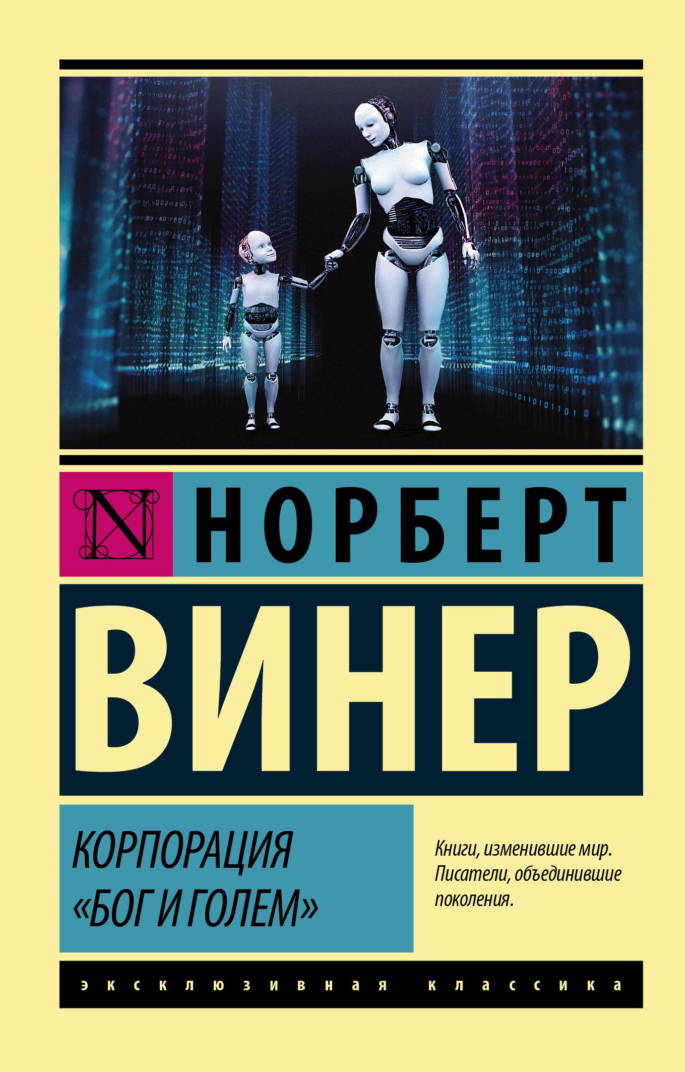 "Норберт Винер Корпорация ""Бог и голем"" цены онлайн"