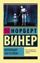 Норберт Винер - Корпорация Бог и голем' обложка книги