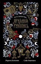 Козинаки М., Авдюхина С. - Ярилина рукопись' обложка книги