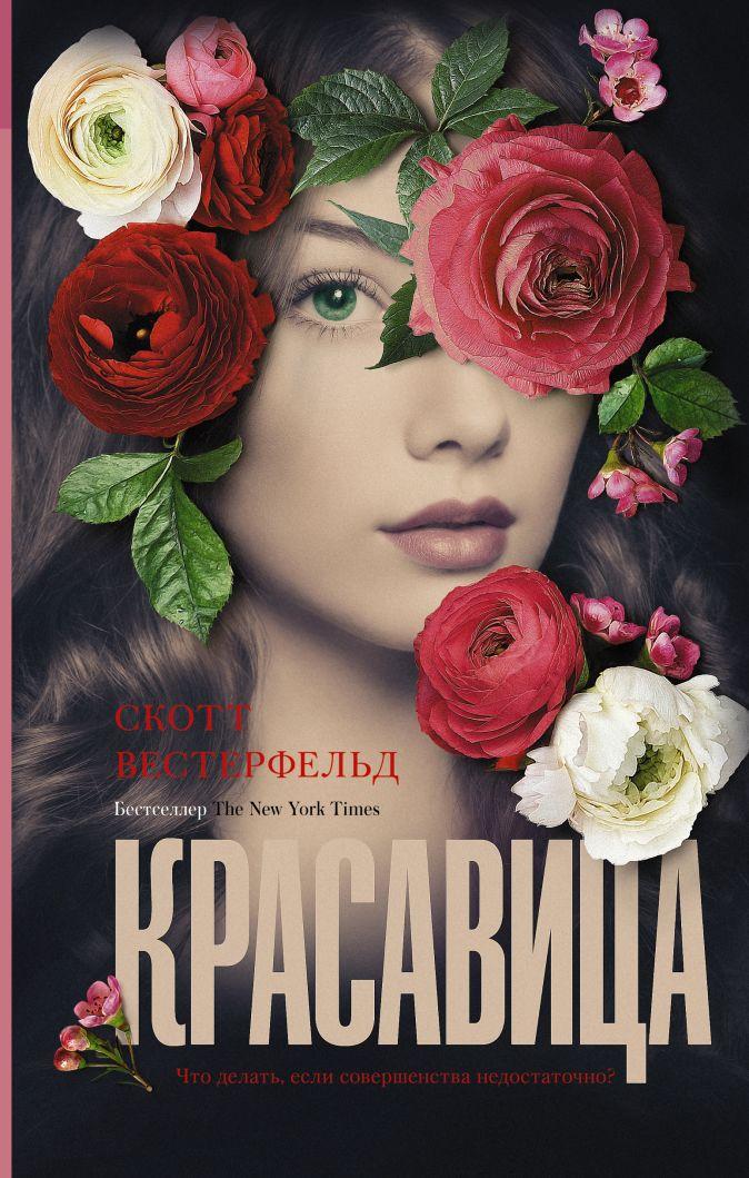 Скотт Вестерфельд - Красавица обложка книги