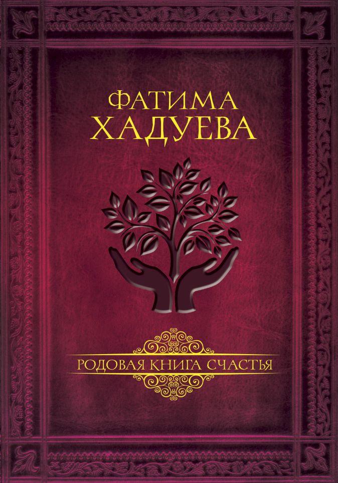 Фатима Хадуева - Родовая книга счастья обложка книги