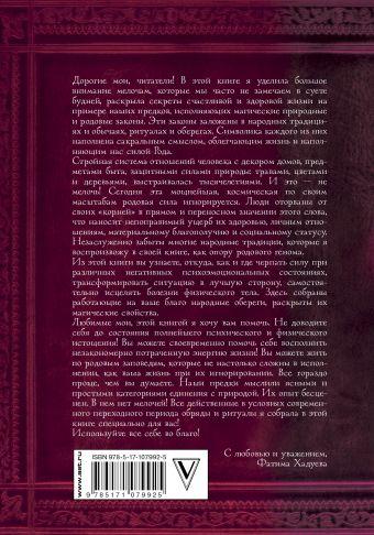 Родовая книга счастья Фатима Хадуева
