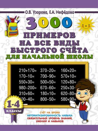 О Узорова, Е Нефёдова - 3000 примеров на все виды быстрого счёта в начальной школе. Самая эффективная подготовка в ВПР обложка книги