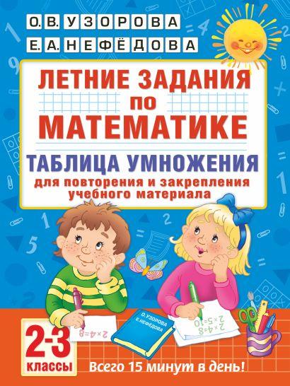 Летние задания по математике. Таблица умножения. 2-3 классы - фото 1