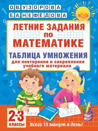Летние задания по математике. Таблица умножения. 2-3 классы Узорова О.В., Нефёдова Е.А.