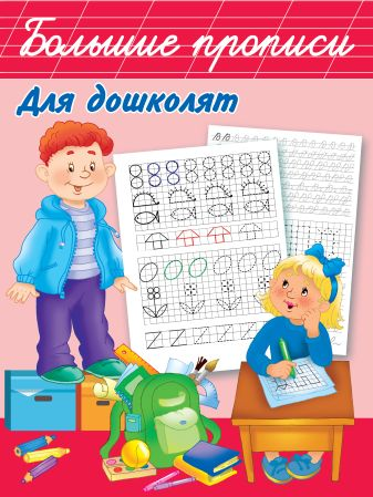 Дмитриева В.Г., Горбунова И.В. - Большие прописи для дошколят обложка книги