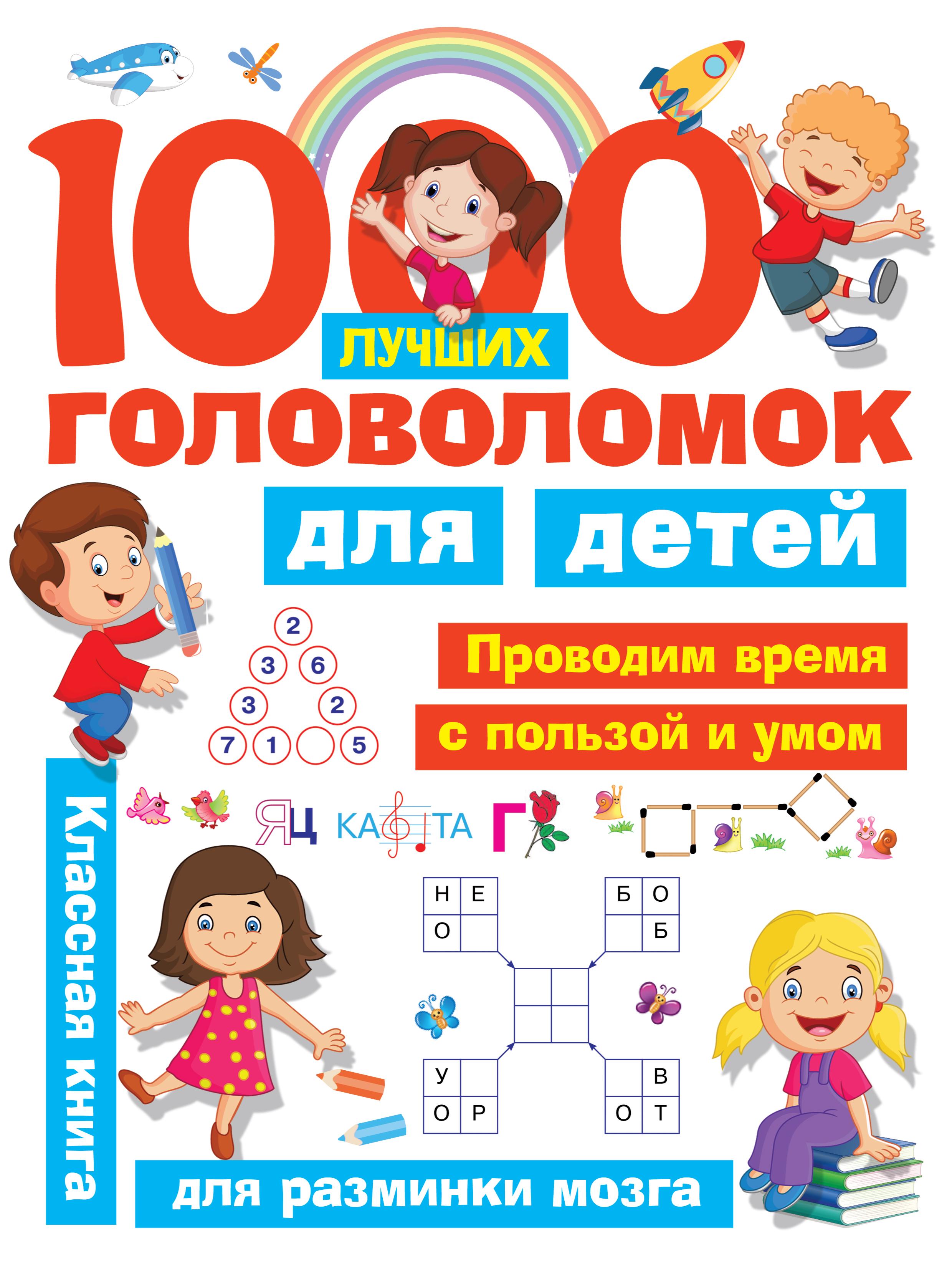 Дмитриева В.Г., Горбунова И.В. 1000 лучших головоломок для детей 150 лучших головоломок
