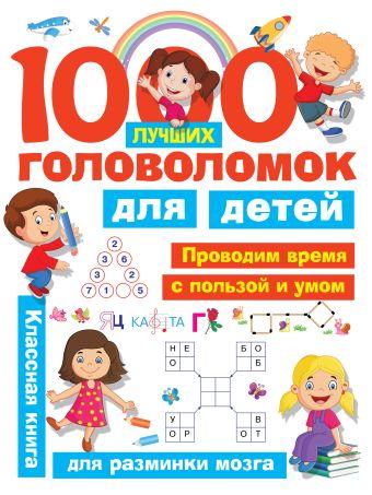 1000 лучших головоломок для детей Дмитриева В.Г., Горбунова И.В.