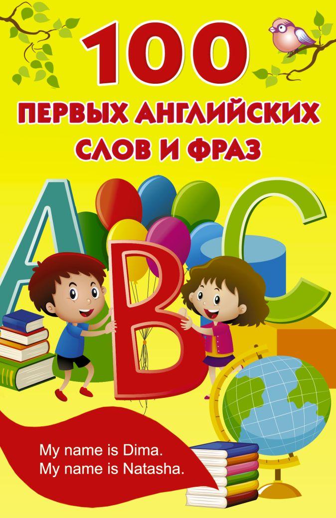 Дмитриева В.Г. - 100 первых английских слов и фраз обложка книги