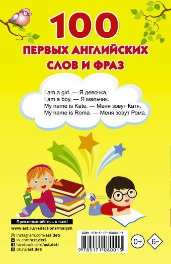 100 первых английских слов и фраз Дмитриева В.Г.