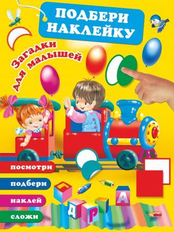 Загадки для малышей Горбунова И.В.