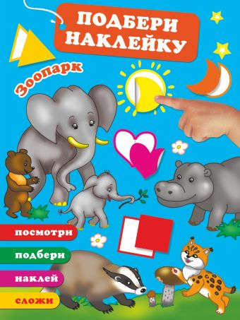 Зоопарк Граблевская О.В.