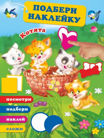 Котята Горбунова И.В.