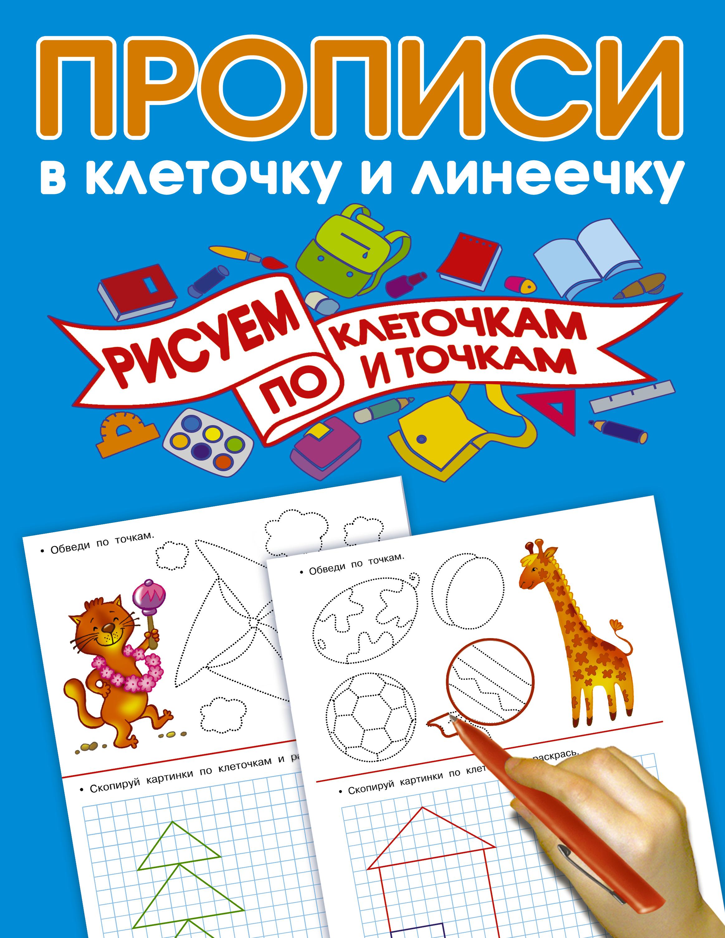 Дмитриева В.Г., Двинина Л.В. Рисуем по клеточкам и точкам