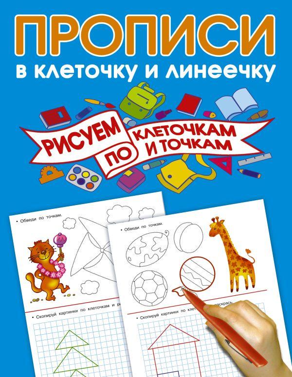 Рисуем по клеточкам и точкам Дмитриева В.Г., Двинина Л.В.