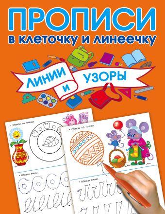 Линии и узоры Дмитриева В.Г., Двинина Л.В.