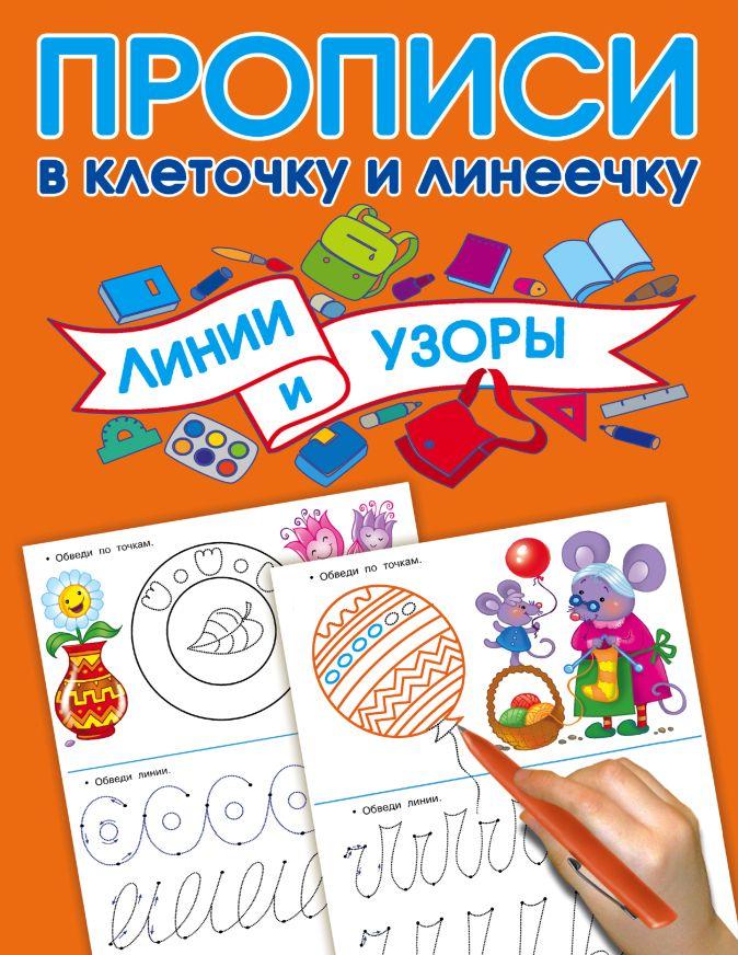 Дмитриева В.Г., Двинина Л.В. - Линии и узоры обложка книги