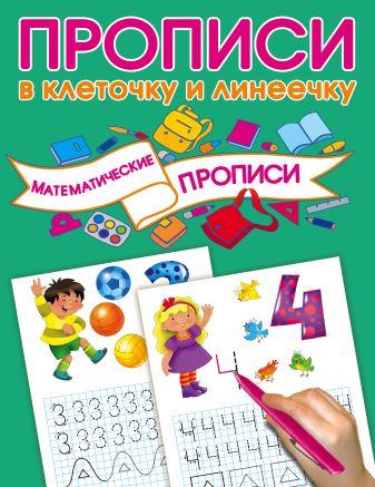 Дмитриева В.Г., Двинина Л.В. - Математические прописи обложка книги