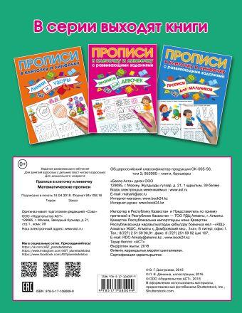 Математические прописи Дмитриева В.Г., Двинина Л.В.
