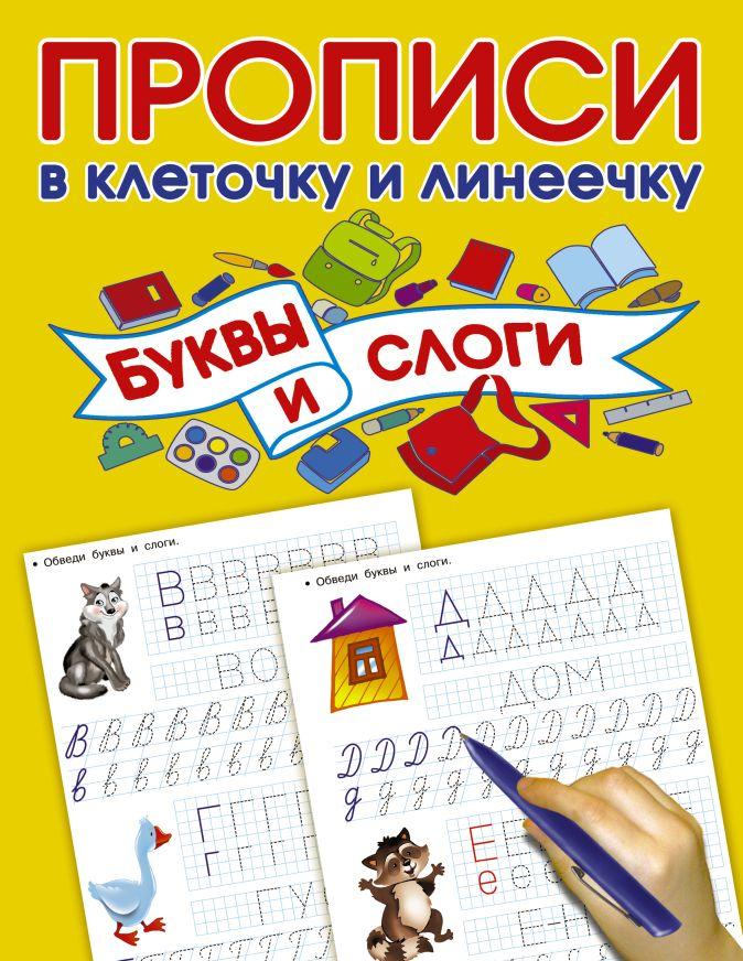 Дмитриева В.Г. - Буквы и слоги обложка книги