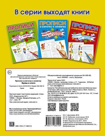 Буквы и слоги Дмитриева В.Г.