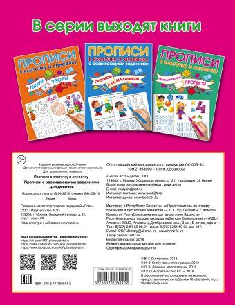 Прописи с развивающими заданиями для девочек Дмитриева В.Г., Горбунова И.В., Двинина Л.В.