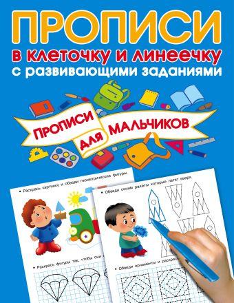 Прописи с развивающими заданиями для мальчиков Дмитриева В.Г., Горбунова И.В., Двинина Л.В.