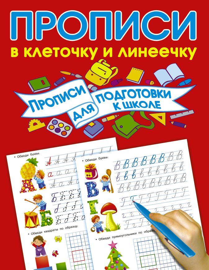 Дмитриева В.Г. - Прописи для подготовки в школу обложка книги