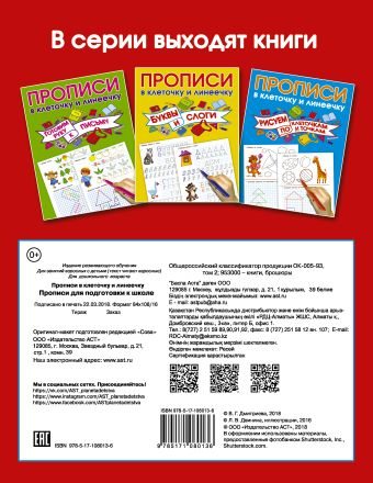 Прописи для подготовки в школу Дмитриева В.Г.