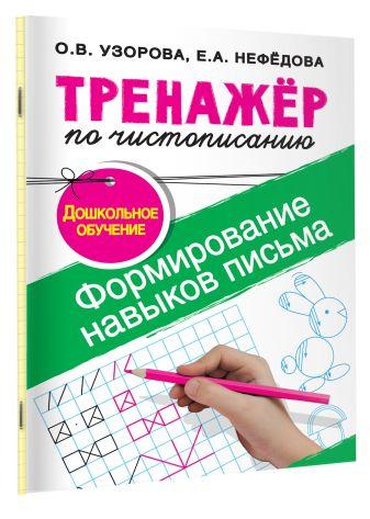 Узорова О.В., Нефедова Е.А. - Тренажер по чистописанию.Формирование навыков письма. Дошкольное обучение обложка книги