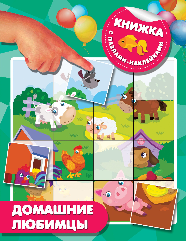 Дмитриева В.Г. Домашние любимцы цена