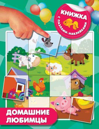 Домашние любимцы Дмитриева В.Г.