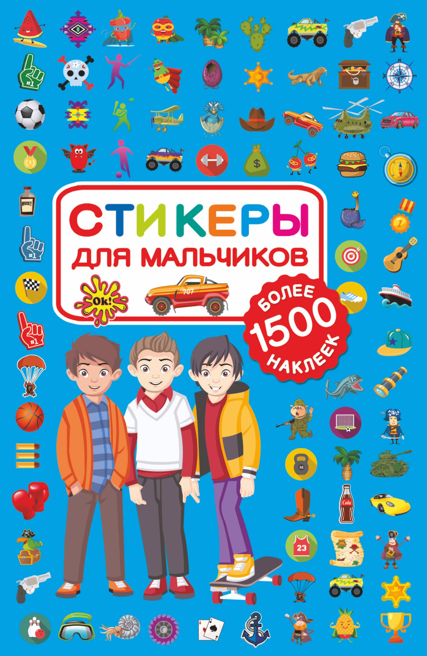 Фото - . Стикеры для мальчиков стикеры для стен sticker 20
