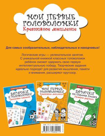 Мои первые головоломки. Креативное мышление Дмитриева В.Г., Двинина Л.В., Оковитая К.