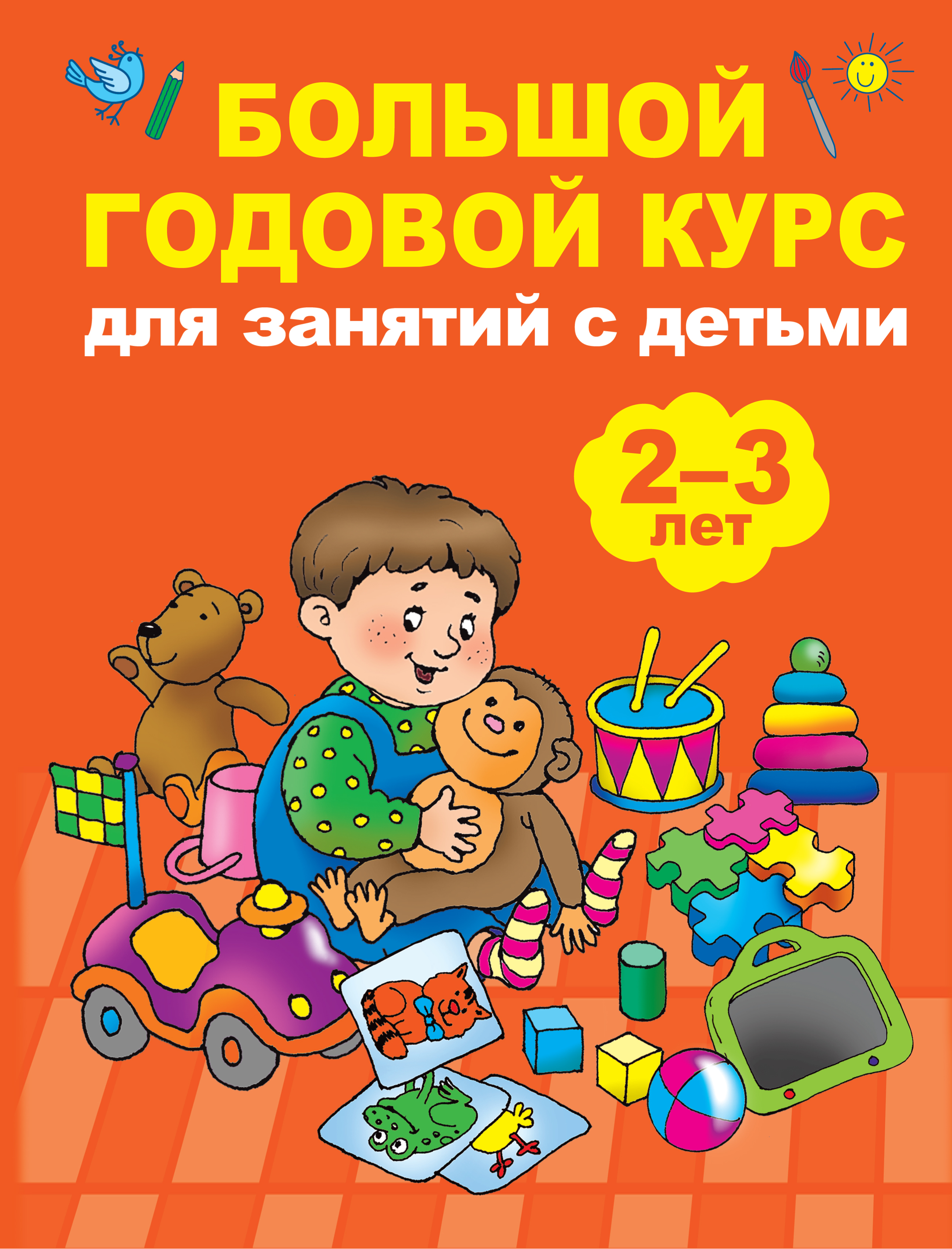 Малышкина М.В. Большой годовой курс для занятий с детьми 2-3 года эксмо годовой курс занятий для детей 2 3 лет