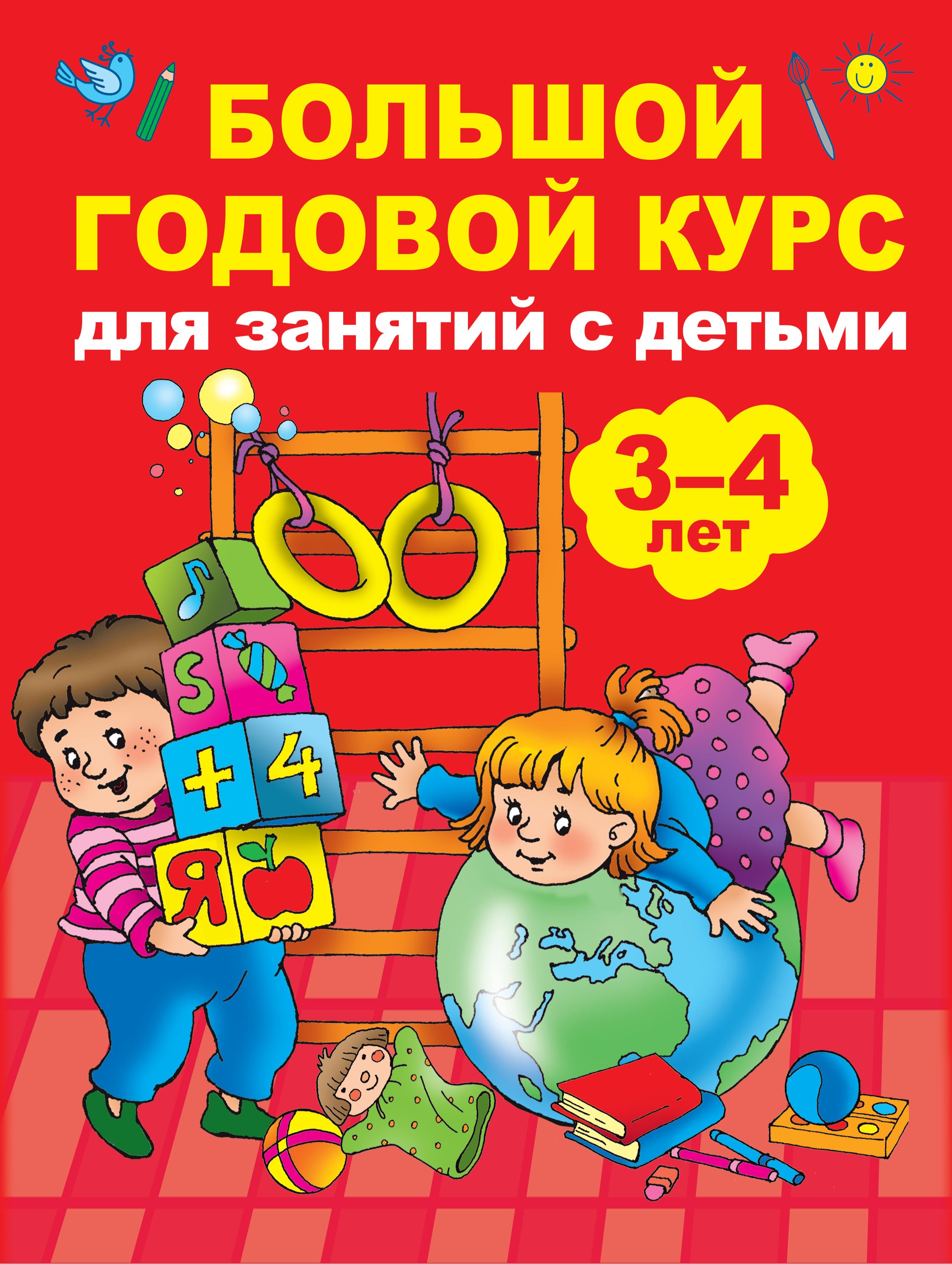 Матвеева А.С. Большой годовой курс для занятий с детьми 3-4 года матвеева а первый учебник малыша полный годовой курс занятий для детей 3 4 лет