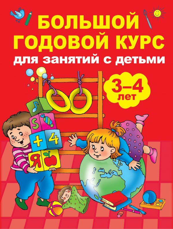 Матвеева А.С. Большой годовой курс для занятий с детьми 3-4 года цена и фото